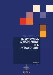 Αρχείο (pdf) - Ελληνική Εταιρεία Τοπικής Ανάπτυξης και Αυτοδιοίκησης