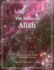 the-scales-of-allah