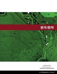 전기/전자 - Smart & Biggar/Fetherstonhaugh