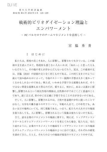 戦術的ピリオダイゼーション理論と エンパワーメント - 香川共同リポジトリ ...