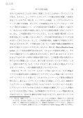 戦術的ピリオダイゼーション理論と エンパワーメント - 香川共同リポジトリ ... - Page 2