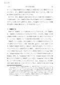 戦術的ピリオダイゼーション理論と エンパワーメント - 香川共同リポジトリ ... - Page 4
