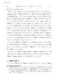 戦術的ピリオダイゼーション理論と エンパワーメント - 香川共同リポジトリ ... - Page 5