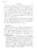戦術的ピリオダイゼーション理論と エンパワーメント - 香川共同リポジトリ ... - Page 6