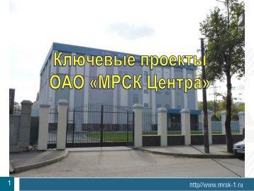 Слайд 1 - МРСК Центра