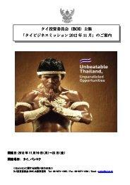 タイビジネスミッション タイビジネスミッション 2012 年 11 月 - 日本語