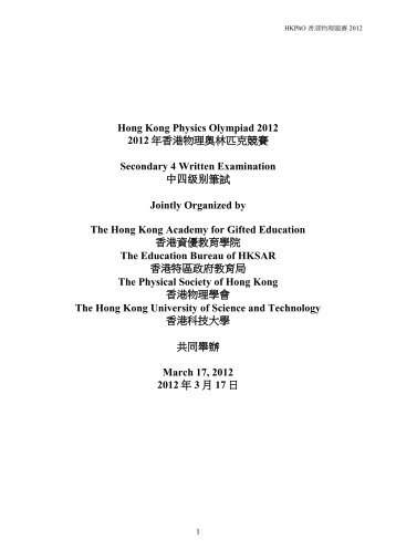 3 - Hong Kong Physics Olympiad