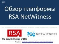 RSA NetWitness – революционный подход к мониторингу ... - RRC