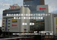 過去の自然災害の教訓をどう生かすか? ‐東日本大震災後の生活再建‐ 澤田 ...