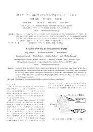 電子ペーパーにおけるフレキシブルドライバーLSI