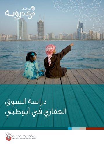 دراسة السوق العقاري في أبوظبي - مجلس أبوظبي للتخطيط العمراني