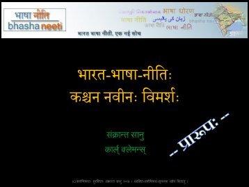 Bhashaniti-deck-Sanskrit-v1.0