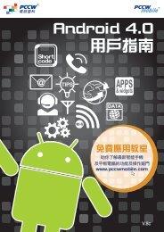 用戶指南 - PCCW Mobile