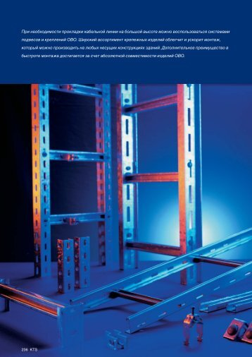 KTS. Система вертикальных кабельных лотков лестничного типа