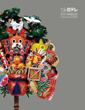 アニュアルレポート2010(8.18MB/52ページ) - 日本テレビ ...