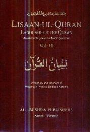 Lisaan ul Quran-Vol.3 - gariban tavuk