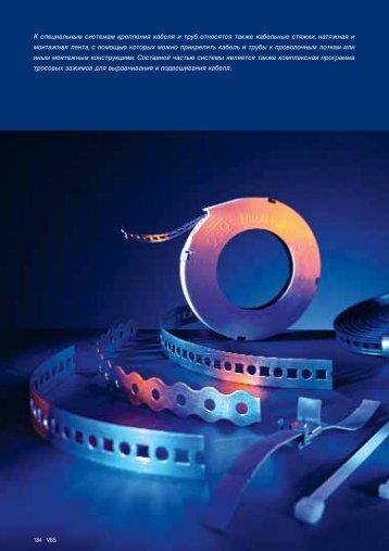 VBS. Специальные системы крепления кабелей и труб - Elec.ru