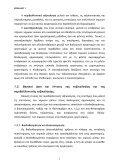 αρχείο PDF, 3,57 MB - Page 7