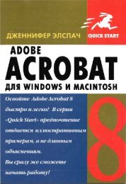 Дженнифер Элспач/ Adobe Acrobat 8 для Windows и