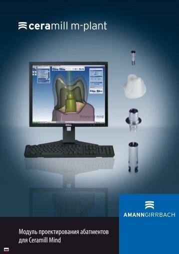 Ceramill M-Plant Broschuere_RU_AG2238_v02.indd