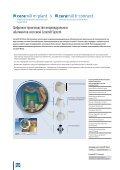 Ceramill M-Plant Broschuere_RU_AG2238_v02.indd - Page 2