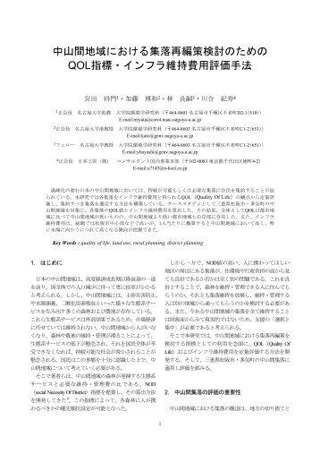 中山間地域における集落再編策検討のための QOL指標 ... - 名古屋大学