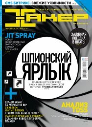 JIT SPRAY АНАЛИЗ TDSS - Xakep Online