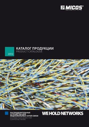 Для медножилъных сетей (pdf, 5MB) - MICOS, spol. s ro