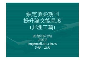 講義 - 淡江大學覺生紀念圖書館