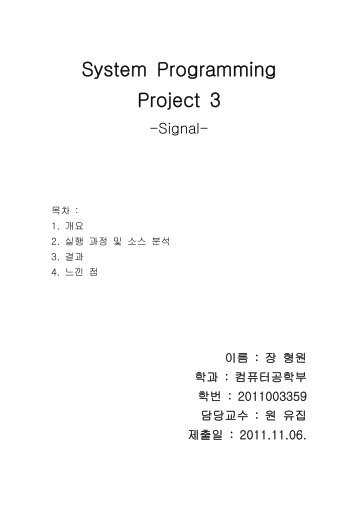 System Programming Project 3 - dmclab.hanyang.ac.kr