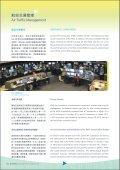 航空交通管理 - 民航處 - Page 3