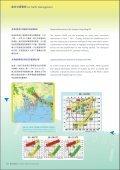 航空交通管理 - 民航處 - Page 7