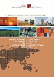 ПРЕГЛЕД на надворешната трговија на Македонија - University ...