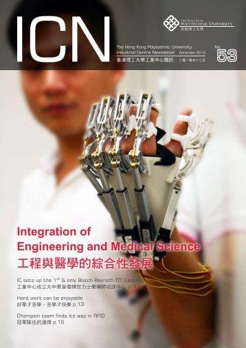 工程與醫學的綜合性發展 - Industrial Centre - The Hong Kong ...