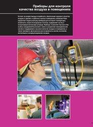 Приборы для контроля качества воздуха в помещениях