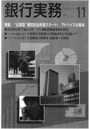金融機関の知的財産権管理 - 内田・鮫島法律事務所