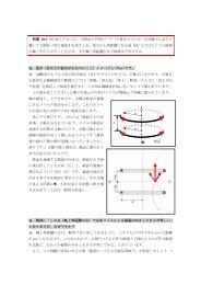 例題 10-1 図 10-7 のように,半径 a の円形ループ(1巻きのコイル)を ...
