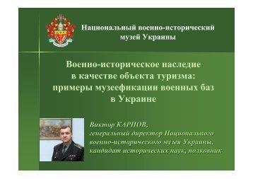 Военно-историческое наследие в качестве объекта туризма ...