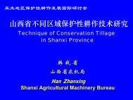 山西省不同区域保护性耕作技术研究