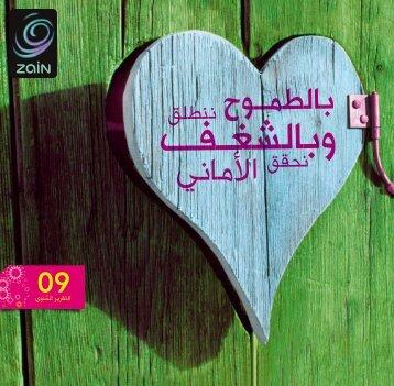 إيضاحات حول البيانات المالية المجمعة - Zain