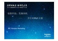 创新科技发掘商机-全行业解决方案E-house介绍 - Schneider Electric