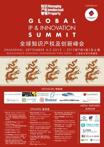 G L O B A L IP & INNOVATION S U M M I T 全球知识产权及创新峰会