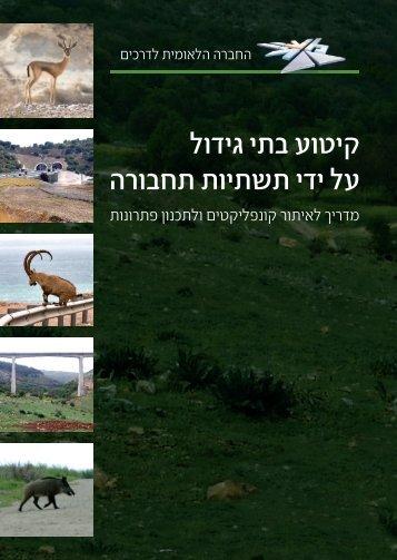 קיטוע בתי גידול על ידי תשתיות תחבורה - נתיבי ישראל