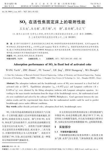 SO 在活性焦固定床上的吸附性能 - 南京工业大学学报(自然科学版)