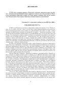 Краеведческие находки - Page 4