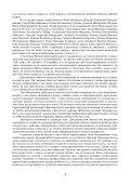 Краеведческие находки - Page 5