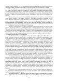 Краеведческие находки - Page 6