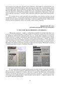 Краеведческие находки - Page 7