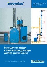 Руководство по подбору и схемы монтажа дымоходов ... - Buderus