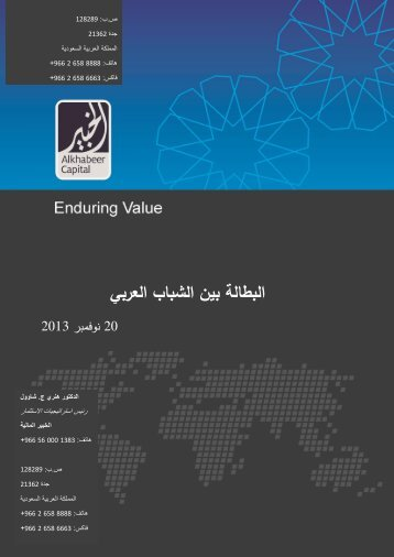 Arab Youth Unemployment _20 November 2013 - Final Version - Arabic